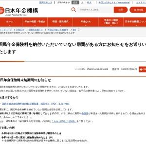国民年金保険料を納付いただいていない期間がある方にお知らせをお送りいたします|日本年金機構