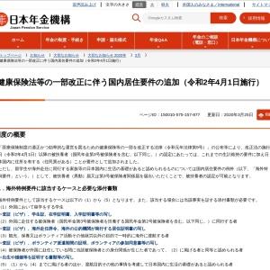 健康保険法等の一部改正に伴う国内居住要件の追加(令和2年4月1日施行)|日本年金機構