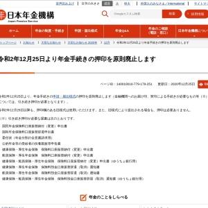 令和2年12月25日より年金手続きの押印を原則廃止します|日本年金機構