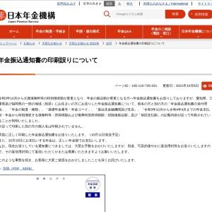 年金振込通知書の印刷誤りについて 日本年金機構
