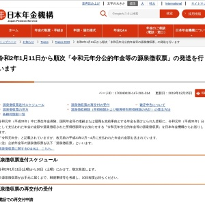 令和2年1月11日から順次「令和元年分公的年金等の源泉徴収票」の発送を行います|日本年金機構