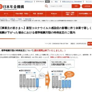 【事業主の皆さまへ】新型コロナウイルス感染症の影響に伴う休業で著しく報酬が下がった場合における標準報酬月額の特例改定のご案内|日本年金機構