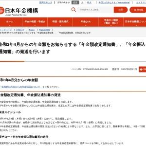 令和3年4月からの年金額をお知らせする「年金額改定通知書」、「年金振込通知書」の発送を行います |日本年金機構