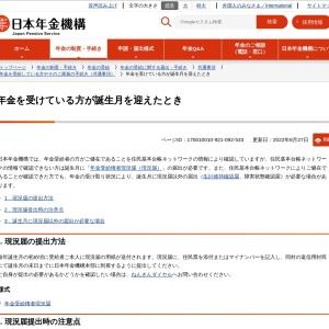 年金を受けている方が誕生月を迎えたとき|日本年金機構