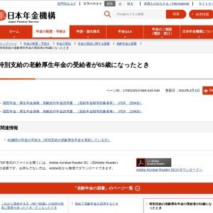 特別支給の老齢厚生年金の受給者が65歳になったとき|日本年金機構