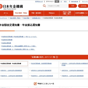 年金額改定通知書・年金振込通知書|日本年金機構