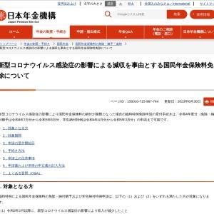 新型コロナウィルス感染症の影響による減収を事由とする国民年金保険料免除について|日本年金機構