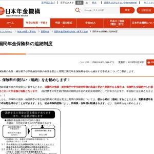 国民年金保険料の追納制度|日本年金機構