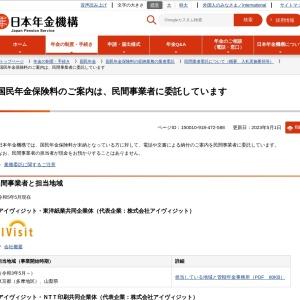 国民年金保険料のご案内は、民間事業者に委託しています|日本年金機構