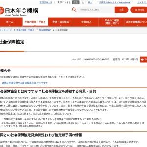 社会保障協定|日本年金機構