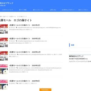 松屋モール ロゴの偽サイト - 株式会社ネオブラッド