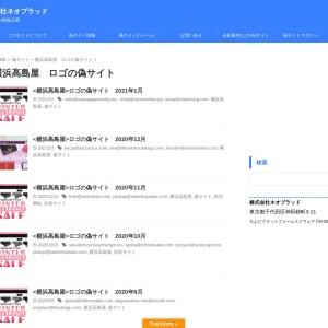 横浜高島屋 ロゴの偽サイト - 株式会社ネオブラッド
