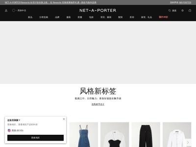英國NET-A-PORTER官網首頁