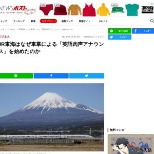 JR東海はなぜ車掌による「英語肉声アナウンス」を始めたのか|NEWSポストセブン