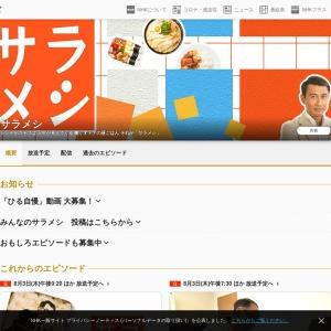 https://www.nhk.jp/p/salameshi/ts/PVPP6PZNLG/