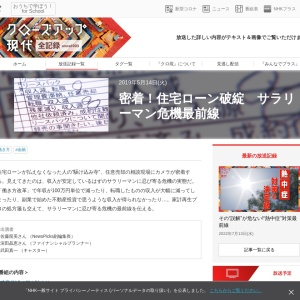 https://www.nhk.or.jp/gendai/articles/4279/index.html