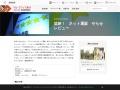 追跡! ネット通販 やらせレビュー – NHK クローズアップ現代+