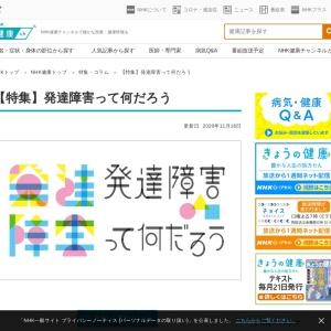 https://www.nhk.or.jp/kenko/special/hattatsu/sp_1.html