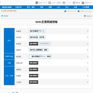 https://www.nhk.or.jp/kishou-saigai/list/
