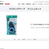 マスキングテープ プッシュカット|包装・作業用品|ニチバン株式会社:製品情報サイト