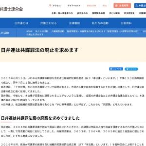 日本弁護士連合会:日弁連は共謀罪法の廃止を求めます