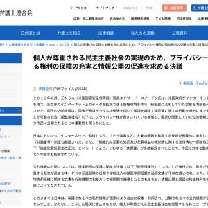 日本弁護士連合会:個人が尊重される民主主義社会の実現のため、プライバシー権及び知る権利の保障の充実と情報公開の促進を求める決議