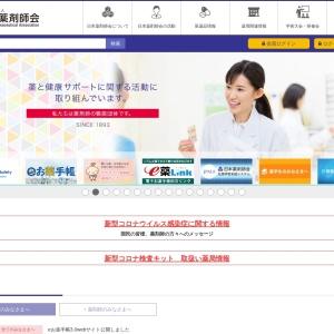 日本薬剤師会オフィシャルWebサイト