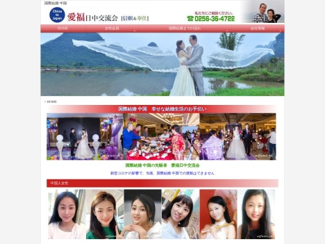 国際結婚 中国/愛福日中交流会の口コミ・評判・感想
