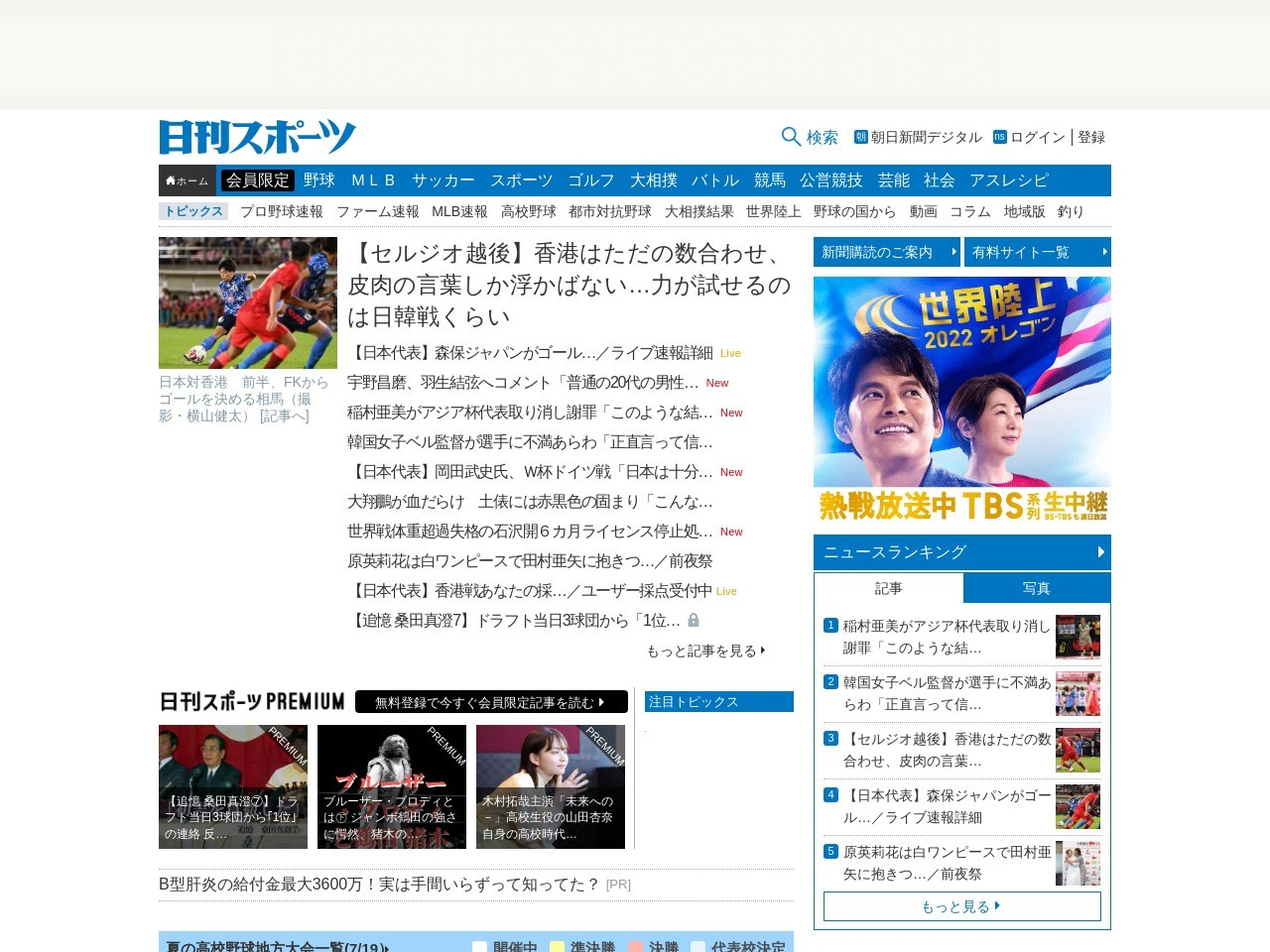 桃田が涙連覇で金に近づく 東京五輪会場で10戦全勝