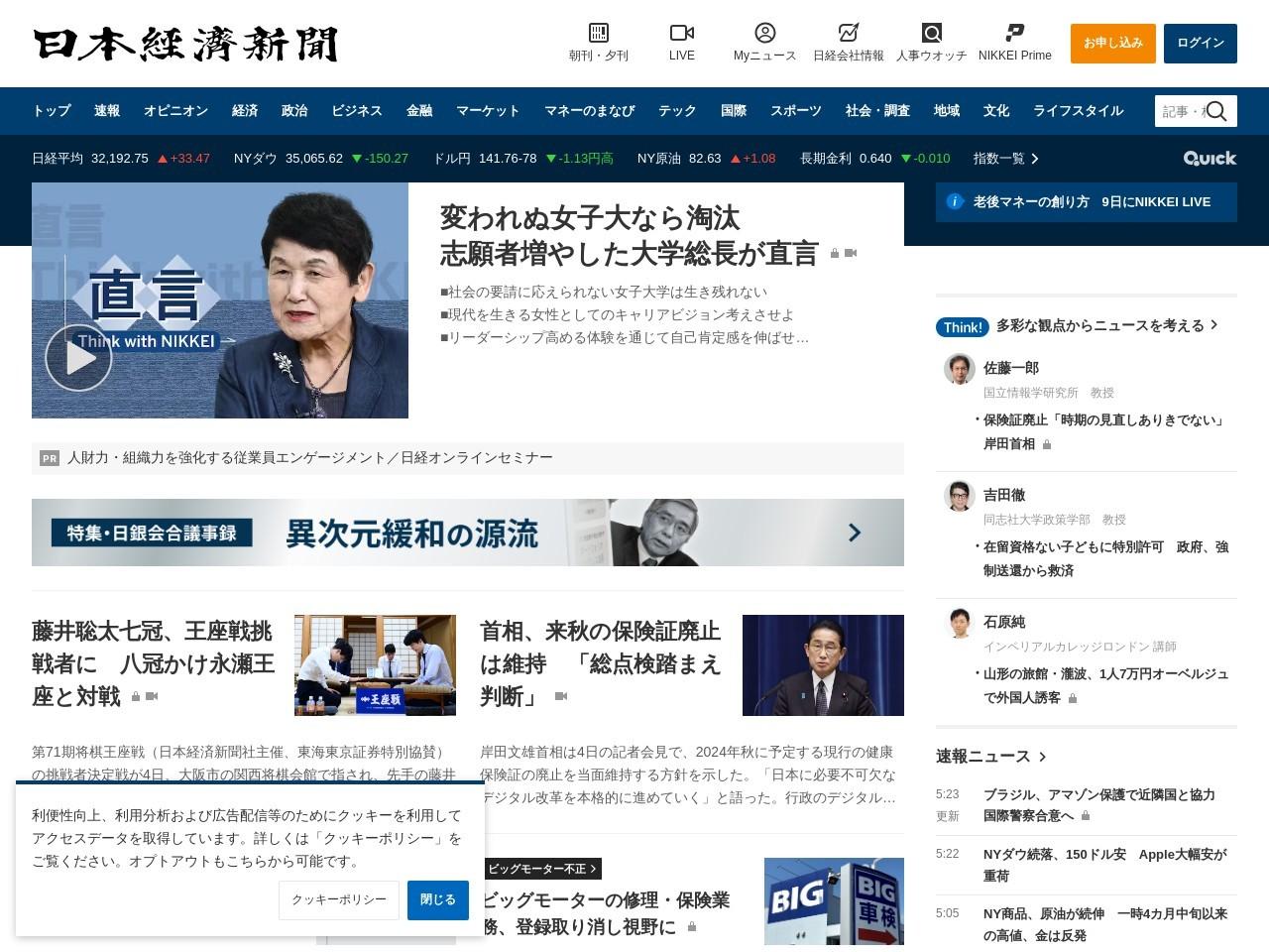 日本の都市ランキング、横浜市は4位 都市特性評価