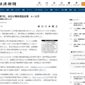 非鉄7社、全社が最終損益改善 4~12月: 日本経済新聞