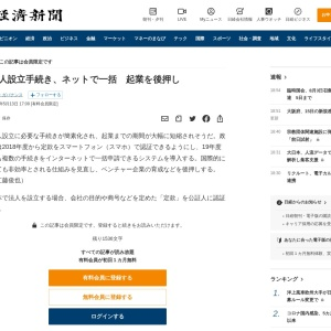 法人設立手続き、ネットで一括 起業を後押し  :日本経済新聞