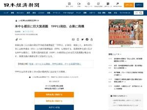 米中を横目に巨大貿易圏 TPP11発効、企業に商機  :日本経済新聞