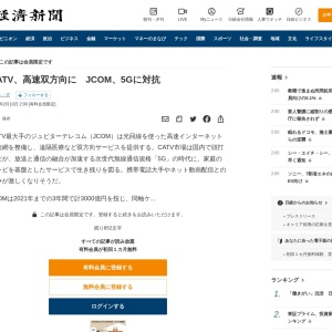 CATV、高速双方向に JCOM、5Gに対抗  :日本経済新聞