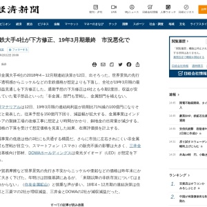 非鉄大手4社が下方修正、19年3月期最終 市況悪化で: 日本経済新聞