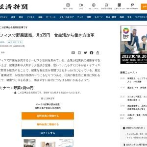 オフィスで野菜販売、月3万円 食生活から働き方改革  :日本経済新聞