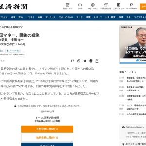 中国マネー、巨象の虚像 編集委員 滝田 洋一 :日本経済新聞