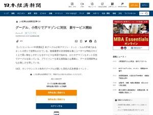 グーグル、小売りでアマゾンに対抗 新サービス開始 (写真=ロイター) :日本経済新聞