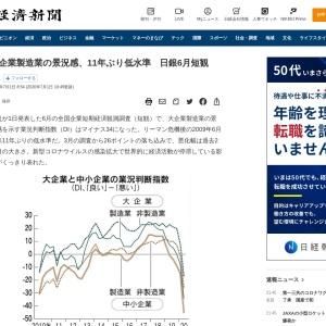 大企業製造業の景況感、11年ぶり低水準 日銀6月短観: 日本経済新聞