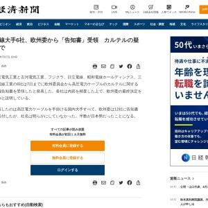 電線大手6社、欧州委から「告知書」受領 カルテルの疑いで: 日本経済新聞