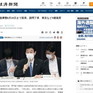 新型コロナ: 緊急事態6月20日まで延長、諮問了承 東京など9都道府県: 日本経済新聞