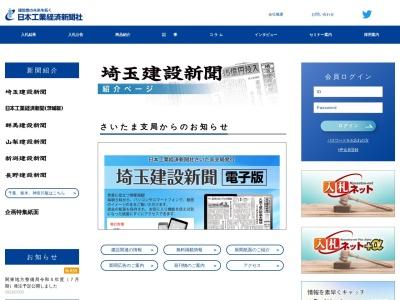埼玉建設新聞 | 日本工業経済新聞社