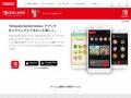 スマートフォン向けアプリ | Nintendo Switch Online | Nintendo Switch | Nintendo