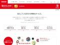 加入者限定特典 | Nintendo Switch Online | Nintendo Switch | Nintendo