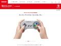 加入者限定特典 スーパーファミコン コントローラー|Nintendo Switch Online|Nintendo Switch|任天堂