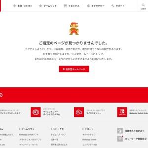 Nintendo Switchに連携しているニンテンドーアカウントをご確認ください|サポート情報|Nintendo