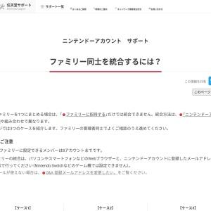 ファミリー統合|ニンテンドーアカウント サポート|Nintendo