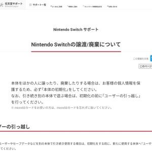 Nintendo Switchの譲渡/廃棄について|Nintendo Switch サポート情報|Nintendo