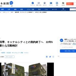 劇団四季、キャナルシティとの契約終了へ 22年5月、新たな活動検討|【西日本新聞ニュース】