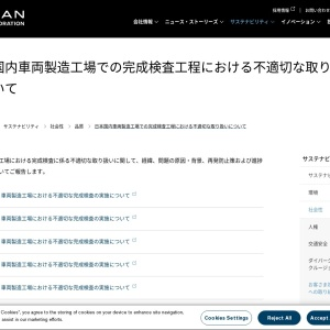 https://www.nissan-global.com/JP/SUSTAINABILITY/VEHICLE_INSPECTIONS/